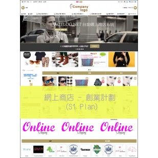網上商店 - 創業計劃  (S1 Plan)
