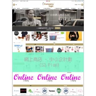 網上商店 - 中小企計劃  (S2 Plan)