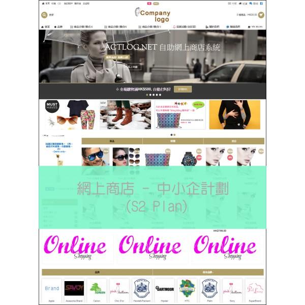 網上商店 - 中小企計劃  (S2 Plan) - renew