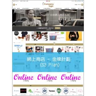 網上商店 -  金牌計劃Lite  (S3-Lite Plan)