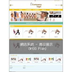 網店系統 - 商品展示  (W100 Plan)
